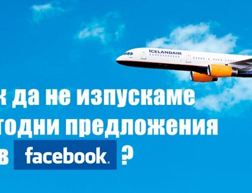 Как да не изпускаме изгодните предложения във Facebook?