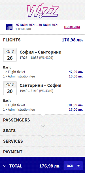 полети-до-санторини-от-софия