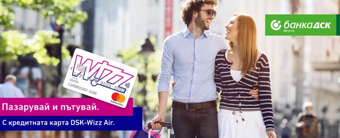 Кредитна карта с Безплатен Wizz Club