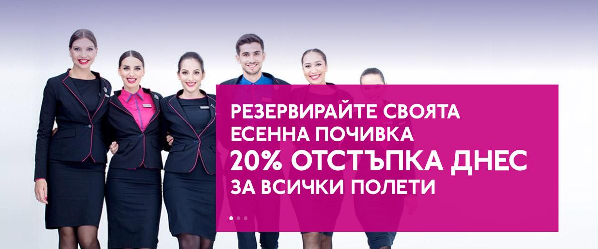 Намаление на WizzAir