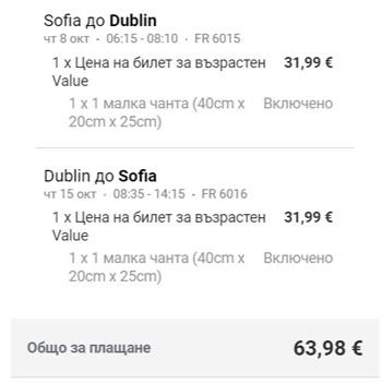 полети-до-ирландия-от-софия