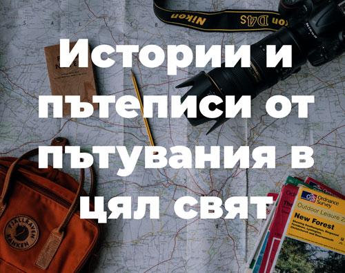 истории от пътувания и пътеписи