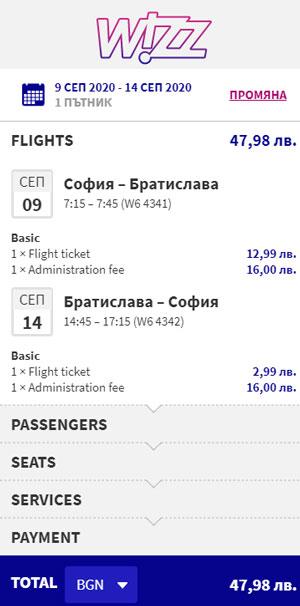 полети-до-братислава-от-софия