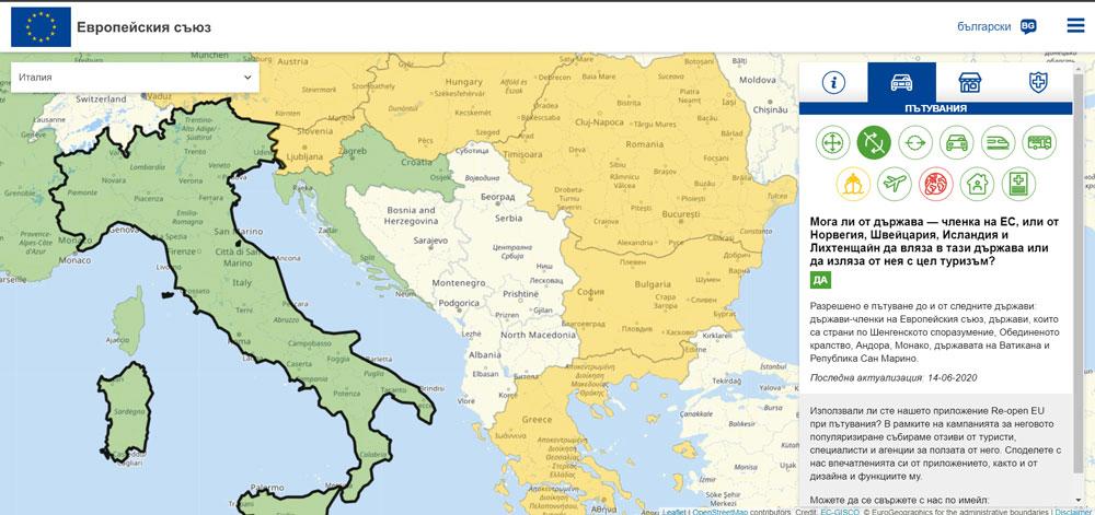 платформа-re-open-eu-за-пътувания-в-европа-след-COVID-19