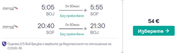 полети-от-бургас-до-софия
