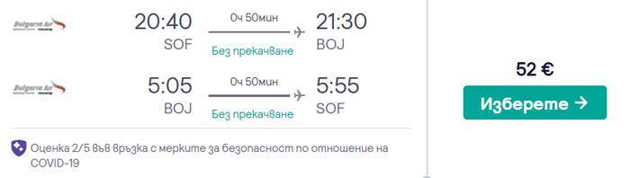 полети-от-софия-до-бургас