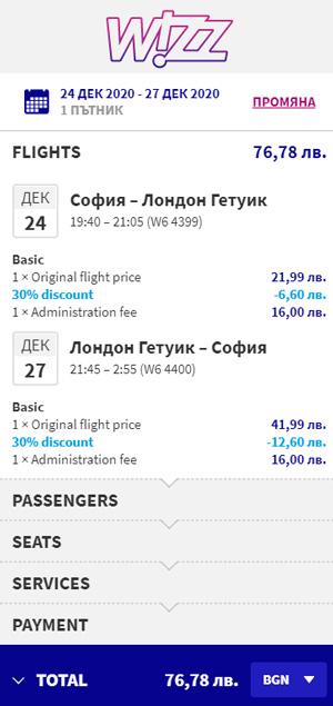 самолетни билети до-лондон-гетуик