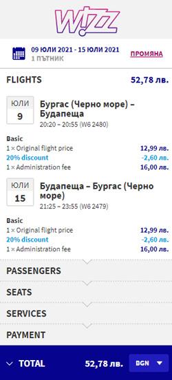 самолетни-билети-до-будапеща-от-българия
