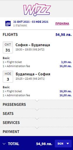 самолетни-билети-до-будапеща