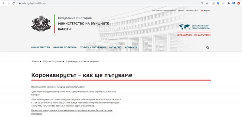 министерство-на-външните-работи-коронавирус-пътуване-ограничения