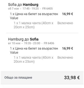 полети-до-хамбург-от-софия