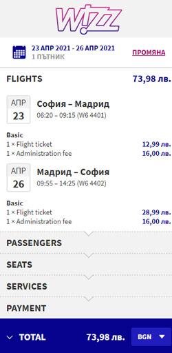 самолетни-билети-до-мадрид-от-софия