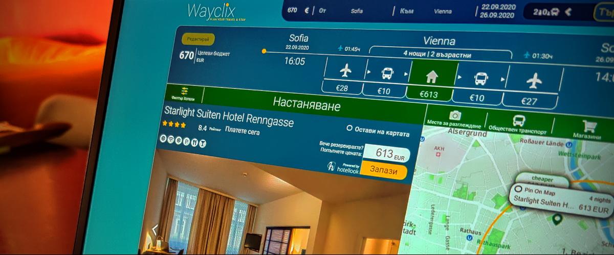 wayclix планиране пътувания