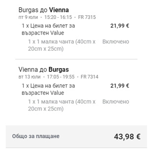 самолетни-билети-до-виена-от-бургас