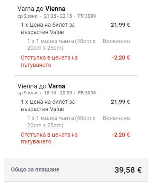 самолетни-билети-до-виена-от-варна