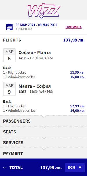 самолетни-билети-до-малта