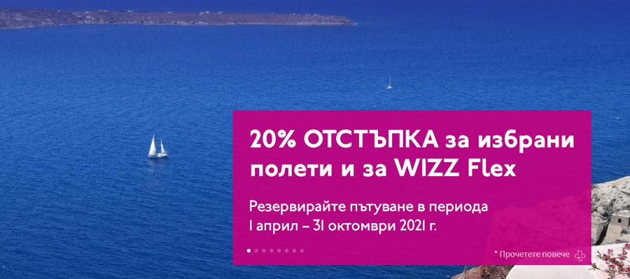 wizz-air-отстъпка-намаление