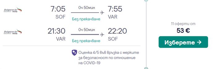 самолетни-билети-софия-варна