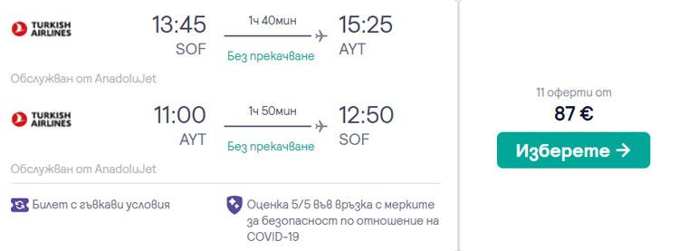 полети-софия-анталия