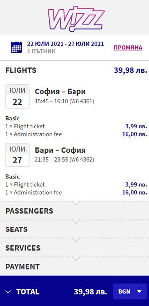 самолетни-билети-до-бари
