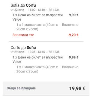 самолетни-билети-до-корфу