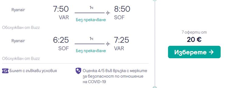 самолетни-билети-до-софия-от-варна