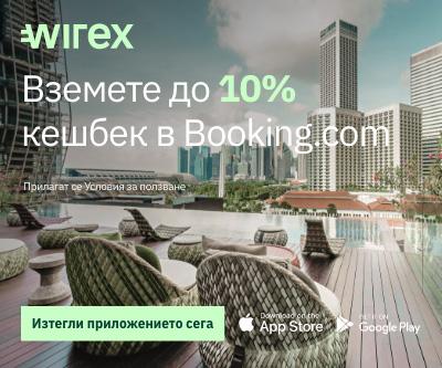 wirex bulgaria