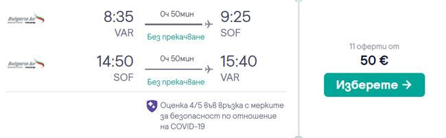 полети-варна-софия