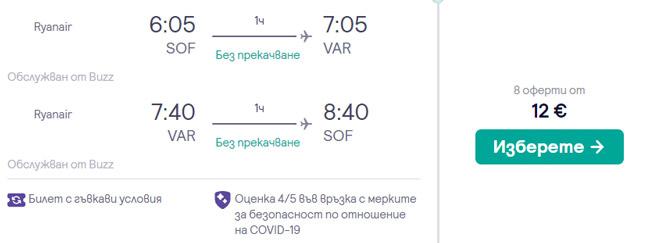 полети-софия-варна-ryanair