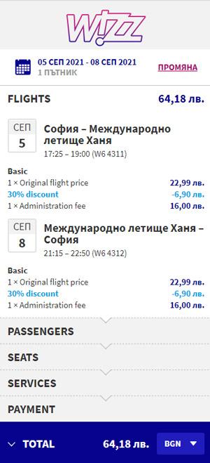 самолетни-билети-до-крит